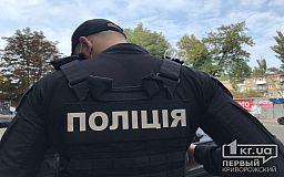 Полицейские нашли несовершеннолетнюю криворожанку, которая была в розыске