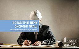 28 квітня - Всесвітній день охорони праці.