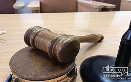 Избил мужчину, сделавшего замечание: криворожанину вынесли приговор