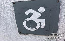 В Кривом Роге университет объявил о закупке подъемников для людей с инвалидностью