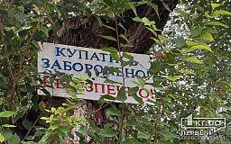 Криворізька лабораторія дослідила якість води у Саксагані
