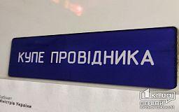 Працівникам Придніпровської УЗ куплять теплі штани і куртки
