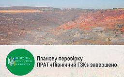 ДЕІ: Північний ГЗК порушив природоохоронний закон, — Андрій Мальований