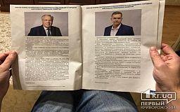 В доме и. о. мэра Кривого Рога Юрия Вилкула провели обыск