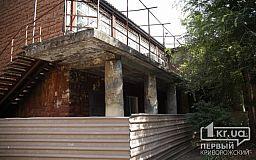 На реконструкцию ЦДЮТ в Кривом Роге выделили более 37 миллионов гривен