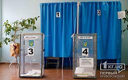 Юрій Вілкул направив до ВРУ звернення про призначення позачергових виборів мера Кривого Рогу