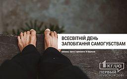 10 вересня — Всесвітній день запобігання самогубствам