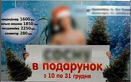 ВРУ приняла запрет дискриминации в рекламе — как голосовали криворожские наредпы