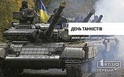 12 вересня — День танкістів