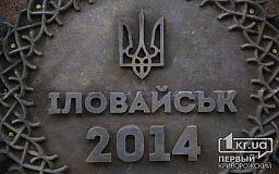 """Вандали пошкодили пам'ятник """"Іловайський хрест"""" у Кривому Розі"""
