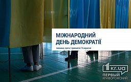 15 вересня — Міжнародний день демократії