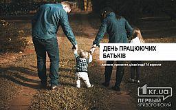 16 вересня — День працюючих батьків