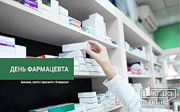 18 вересня — День фармацевта