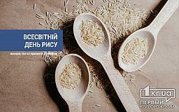 20 вересня — Всесвітній день рису