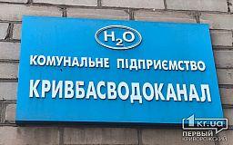 Погибли несколько сотрудников Кривбассводоканала