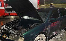 Спасатели в Кривом Роге за 15 минут потушили автомобиль, который загорелся по пути следования