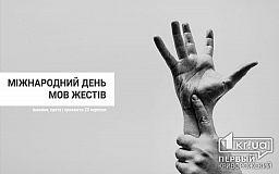 23 вересня — Міжнародний день мов жестів