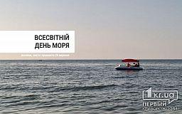 24 вересня — Всесвітній день моря