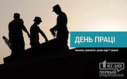 1 травня святкують День праці