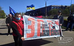 Несколько десятков криворожан вышли на марш рабочих