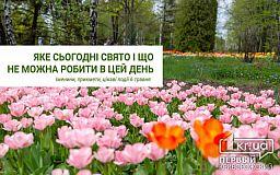 Іменини, свята і прикмети 6 травня