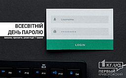 7 травня - Всесвітній день пароля