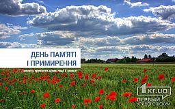 8 травня - День пам'яті і примирення, присвячений пам'яті жертв Другої світової війни