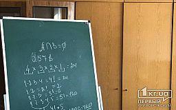 Нужно отработать еще 175 дней: когда криворожских школах закончится учебный год