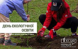 12 травня - День екологічної освіти
