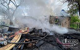 В Кривом Роге горели два частных дома