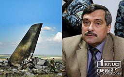 Верховний Суд виправдав генерала Назарова, — справа Іл-76