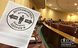 В режиме ужесточенного карантина в исполкоме криворожские депутаты собрались на сессию