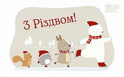 Листівки, вітання та віншування на Різдво 2021