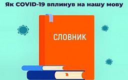 Як COVID-19 вплинув на українську мову