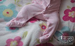 В Кривом Роге младенца госпитализировали в реанимацию