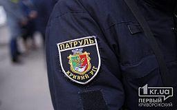 В Кривом Роге избили патрульного полицейского