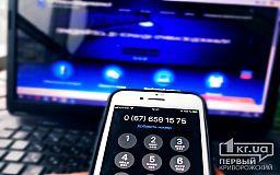 262 тысячи звонков приняли сотрудники Кривбассводоканала за год