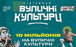 На культурні проєкти криворіжці можуть отримати до 10 мільйонів гривень від УКФ