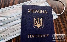 Де під час карантину можна вклеїти фото у паспорт у Кривому Розі