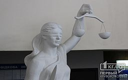 Криворожанин победил во Всеукраинском конкурсе по решению судебных споров