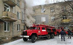 Из-за пожара эвакуированы жители трехэтажного дома в Желтых Водах