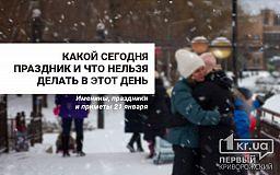 Именины, праздники и приметы 21 января