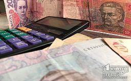 Как оформить субсидию в Кривом Роге