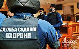 С февраля криворожские суды будут охраняться Службой судебной охраны