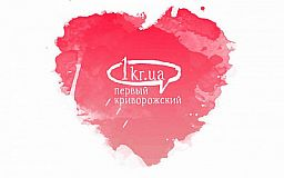 Как провести День святого Валентина в Кривом Роге