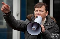 Митинг с участием Олега Ляшко