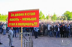 Как сотрудники АрселорМиттал Кривой Рог требовали повысить зарплату до 1000 евро