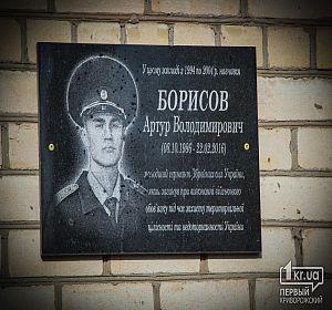 Меморіальна дошка полеглому воїну АТО Артуру Борисову
