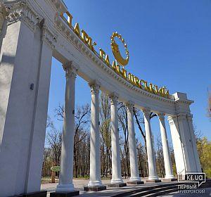 Парк Гданцевский в Кривом Роге после реконструкции