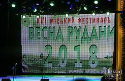 "Гала-концерт ""Весна Руданы"" 2018 год"